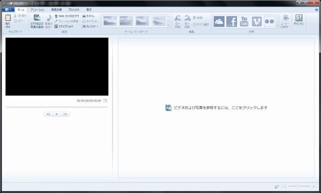 ムービーメーカー2012起動画面