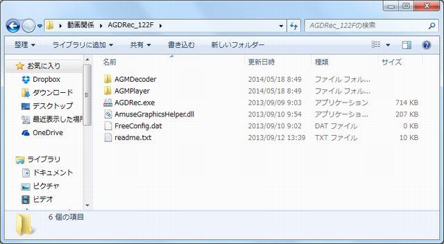 AG-デスクトップレコーダーフォルダ