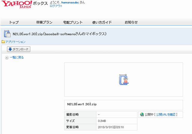 N2LBダウンロードファイル