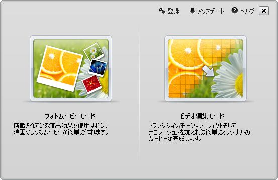 Wondershare PhotoMovie Studio 6 Pro モード選択