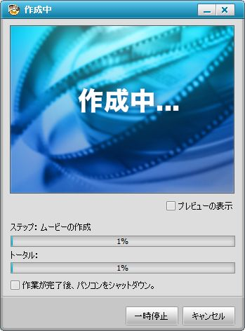 Wondershare PhotoMovie Studio 6 Pro 作成中