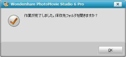 Wondershare PhotoMovie Studio 6 Pro 保存終了