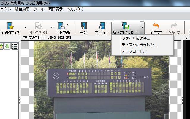 video pad動画エクスポート