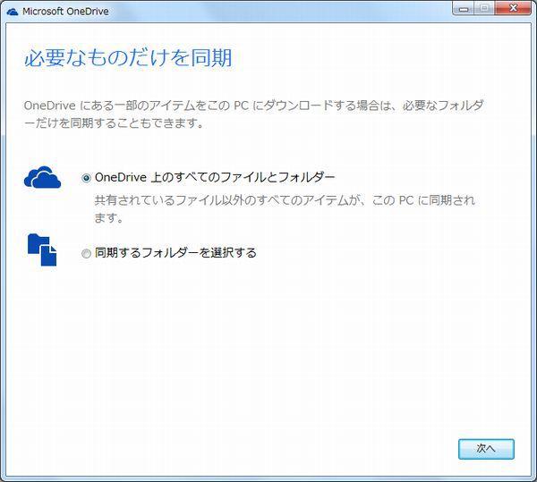 OneDrive8