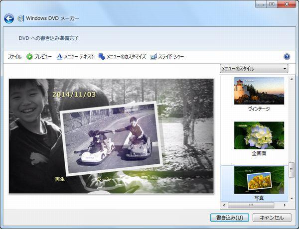 windowsdvd3