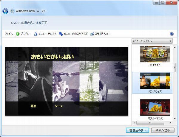 windowsdvd6