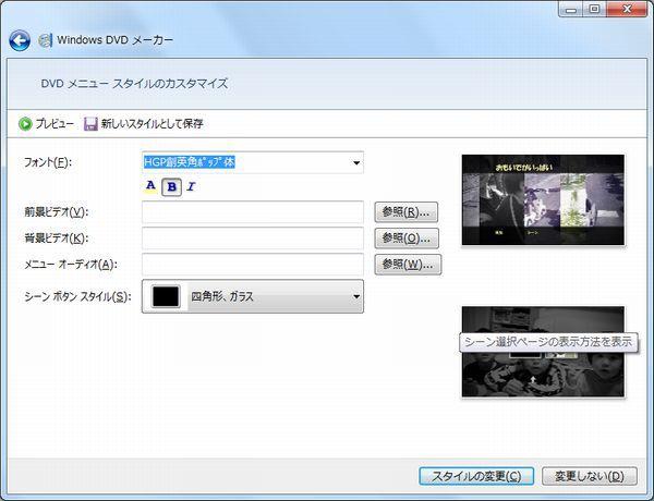 windowsdvd7