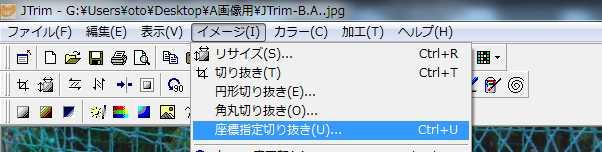 JTrim座標指定切り抜き