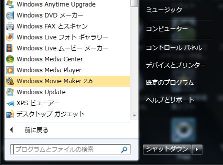 Windows Movie Maker 2.6