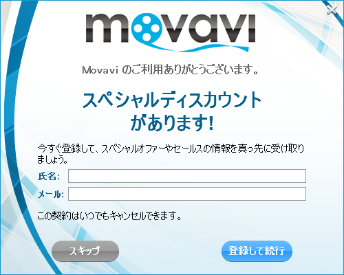 Movavi登録