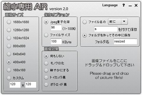 縮小専用AIR起動画面