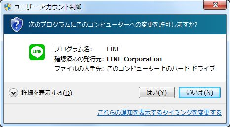 LINE変更許可