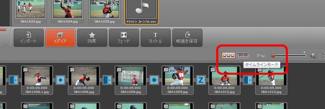 Movavi Video Editorモード切替