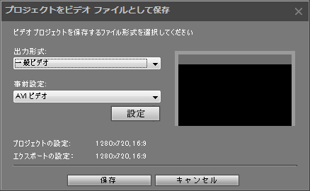 Movavi Video Editor出力形式選択