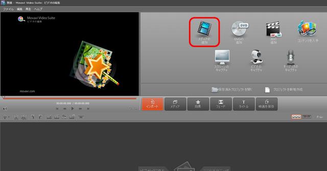 Movavi Video Editorメディアの追加