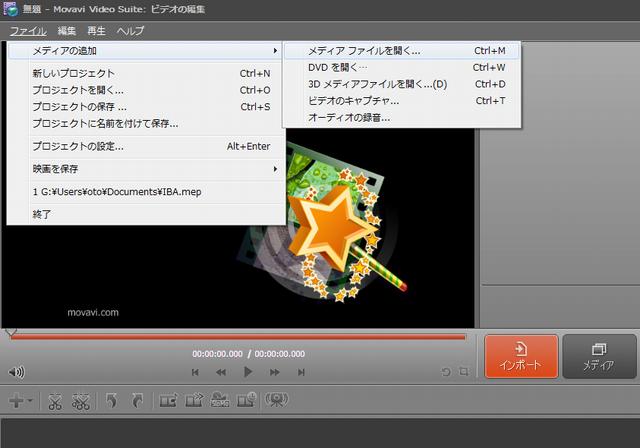 Movavi Video Editorメディアの追加1