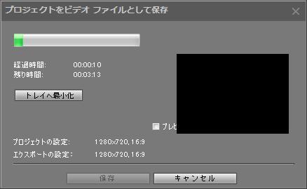 Movavi Video Editor保存中