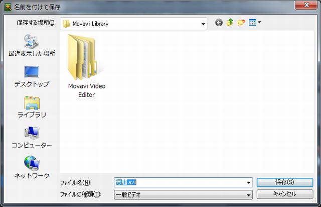Movavi Video Editor保存場所