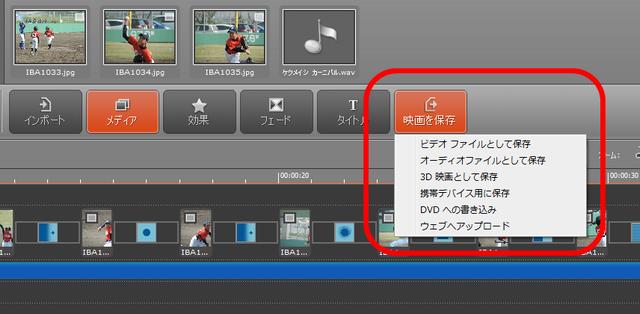 Movavi Video Editor動画保存
