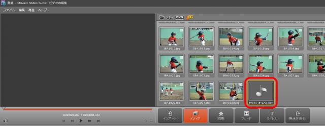 Movavi Video Editor音楽取り込み
