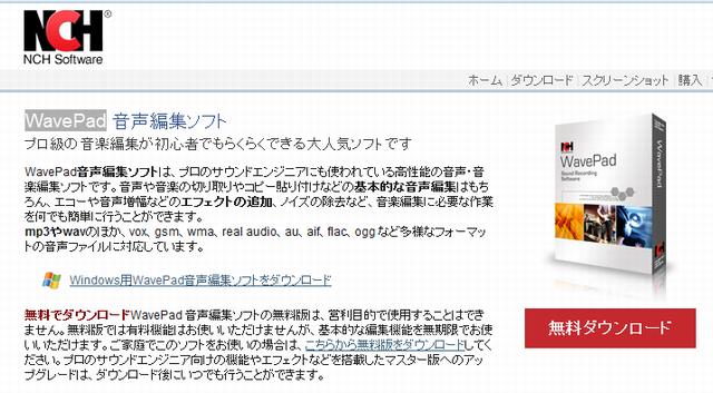 WavePadダウンロード