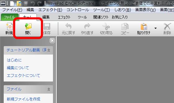 WavePadファイルを開く
