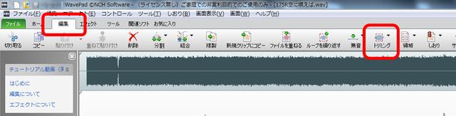 WavePadファイル編集タブ