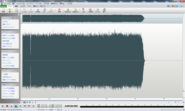 WavePadファイル開いた状態
