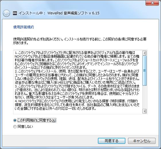 WavePad規約png