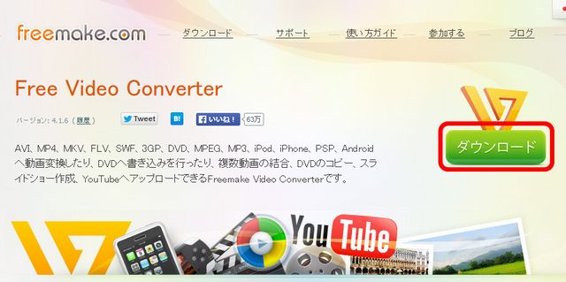 Freemake Video Converterダウンロード