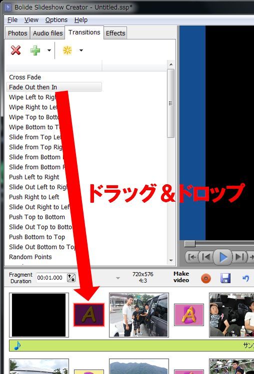 Bolide Slideshow Creatoトランジション挿入