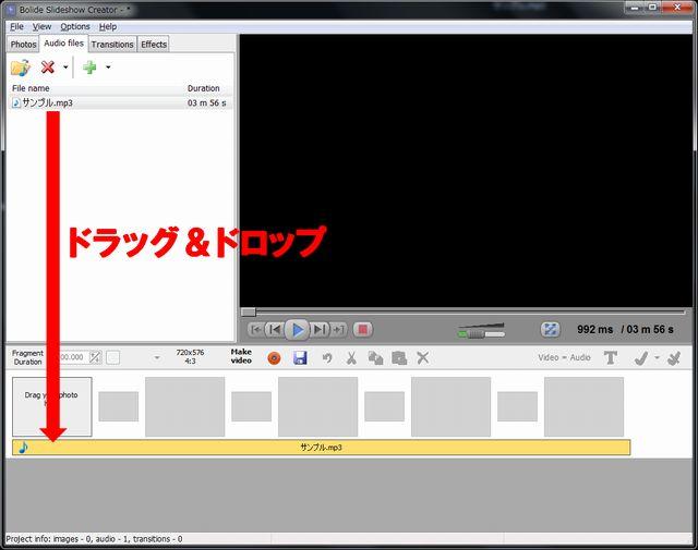 Bolide Slideshow CreatorBGMをタイムラインへ