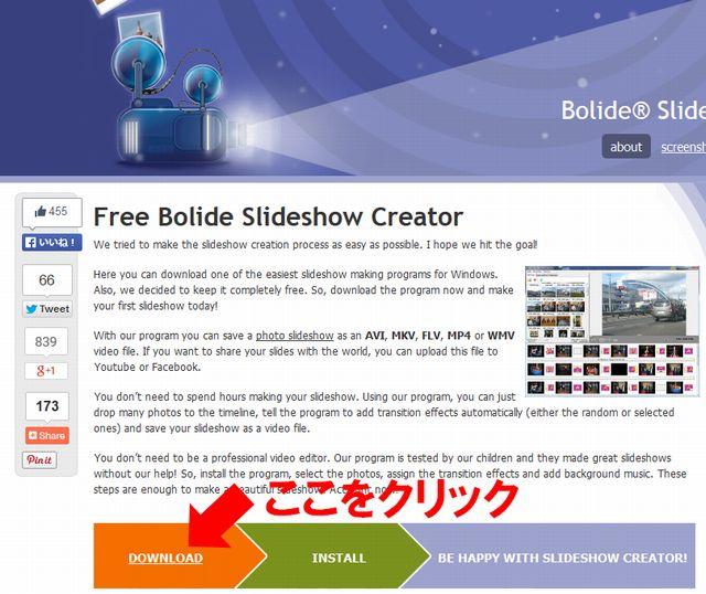 Bolide Slideshow Creatorダウンロード