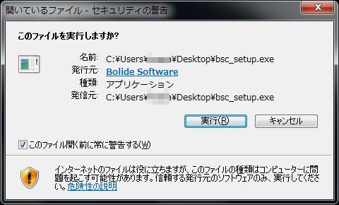 Bolide Slideshow Creatorファイル実行