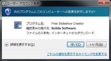 Bolide Slideshow Creator変更許可