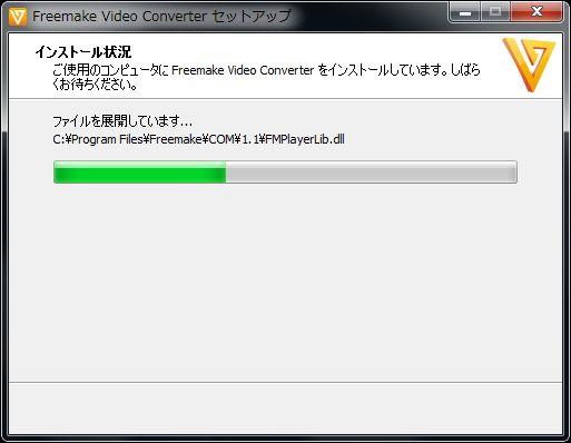 Freemake Video Converterインストール状況