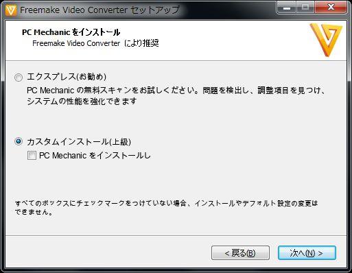 Freemake Video Converterカスタムインストール2