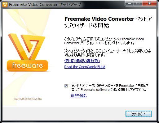 Freemake Video Converterセットアップjpg