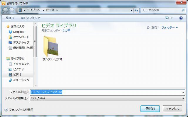 Freemake Video Converter保存場所指定