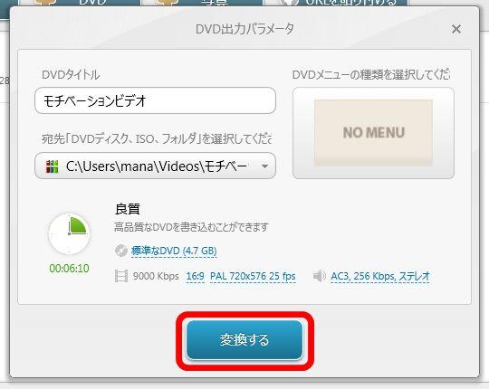 Freemake Video Converter変換する