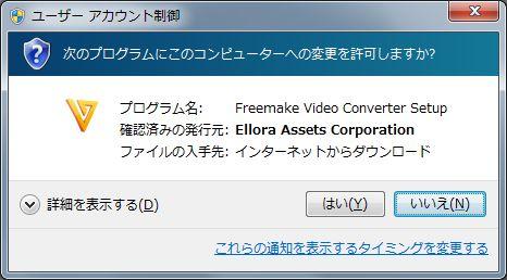 Freemake Video Converter許可jpg