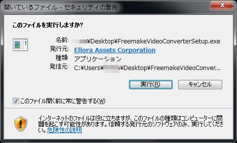 Freemake Video Converter警告jpg