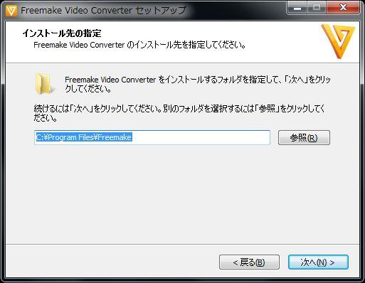 Freemake Video Converterインストール先jpg