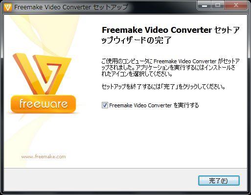 Freemake Video Converterインストール完了