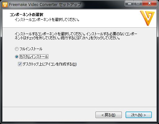 Freemake Video Converterコンポーネント選択