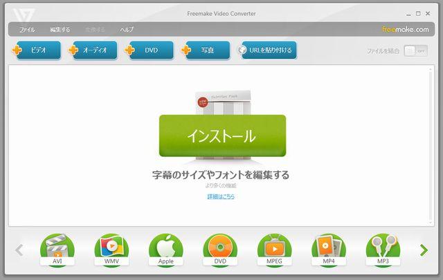 Freemake Video Converter起動画面