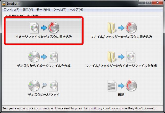 ImgBurnイメージファイルをディスクに書き込み