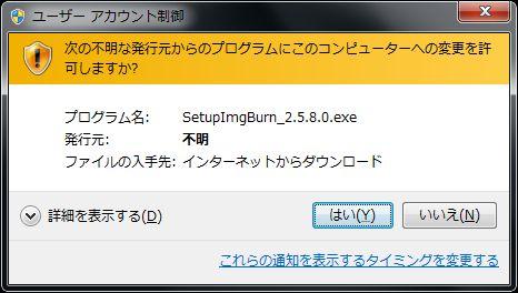ImgBurnコンピューター変更