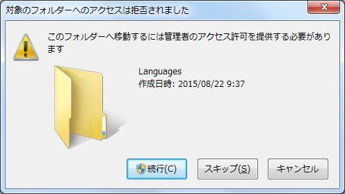 ImgBurn日本語化ファイルアクセス許可