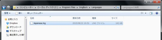 ImgBurn日本語化ファイル移動完了